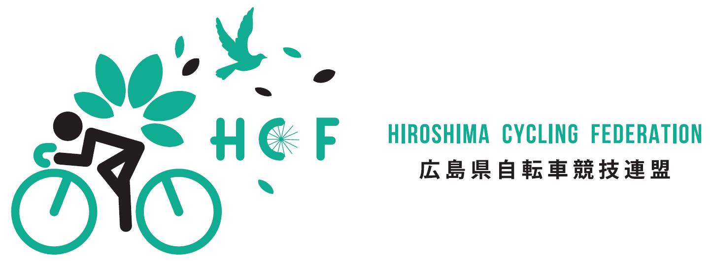 広島県自転車競技連盟